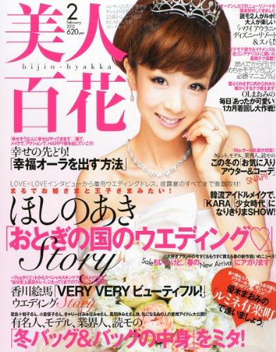 美人百花 2012年 02月号 [雑誌]の詳細を見る