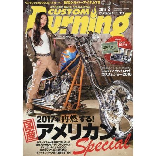 Custom Burning (カスタムバーニング) 2017年 3月号 [雑誌]