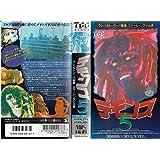 デモンズ 5 [VHS]
