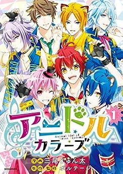 [三尾じゅん太]のアニドルカラーズ(1) (ARIAコミックス)