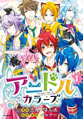 アニドルカラーズ(1) (ARIAコミックス)