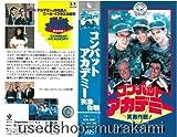 コンバット・アカデミー/マフィ [VHS]