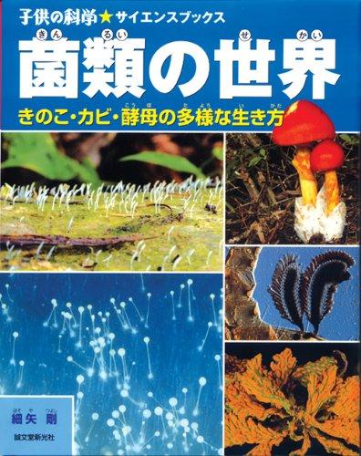 菌類の世界: キノコ・カビ・酵母の多様な生き方 (子供の科学★サイエンスブックス)の詳細を見る