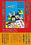 「思想戦 大日本帝国のプロパガンダ」販売ページヘ