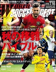 WORLD SOCCER DIGEST 2020/7/16号 [雑誌]