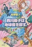西川麻子は地球儀を回す。 (文春文庫)