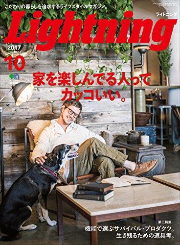 Lightning (ライトニング) 2017年10月号 Vol.282