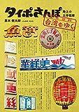 タイポさんぽ 台湾をゆく:路上の文字観察