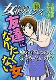 女たちのサスペンス vol.16 友達になりたくない女 (家庭サスペンス)