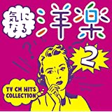 気になる洋楽II~TV CM HITS COLLECTION