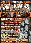 週刊実話ザ・タブー 2017年 12/8 号 [雑誌]: 週刊実話 増刊