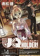 UQ HOLDER! アニメDVD付き特装版 第14巻