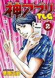 神アプリTLG(ザラブゲーム) 2 (ヤングチャンピオンコミックス)