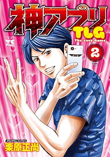神アプリTLG 2 (ヤングチャンピオンコミックス)の詳細を見る
