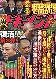 実話ドキュメント 2017年 12 月号 [雑誌]