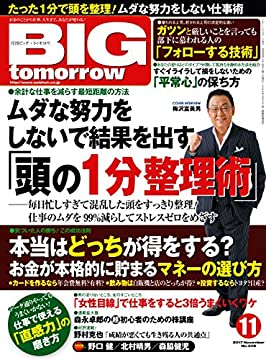 BIGtomorrowの書影