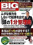 BIGtomorrow (ビッグトゥモロウ) 2017年11月号 [雑誌]