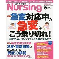 月刊 NURSiNG (ナーシング) 2013年 09月号 [雑誌]