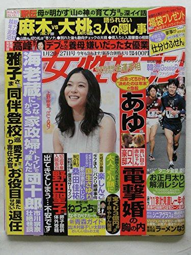 女性セブン 2011(H23)年 1月27日号 No.3 [雑誌]