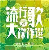コロムビア創立100周年記念 決定盤 流行歌・大傑作選 2 懐かしの昭和