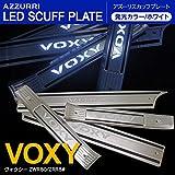 80系 ヴォクシー VOXY スカッフプレート キッキングプレート サイドステップ フロント・リア 4枚セット!発光カラー ホワイト!