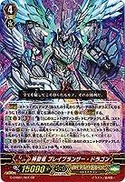 カードファイトヴァンガードG / トライスリーNEXT / G-CHB01/001 神聖竜 ブレイブランサー・ドラゴン GR