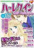 ハーレクイン 名作セレクション vol.117 (ハーレクインコミックス)