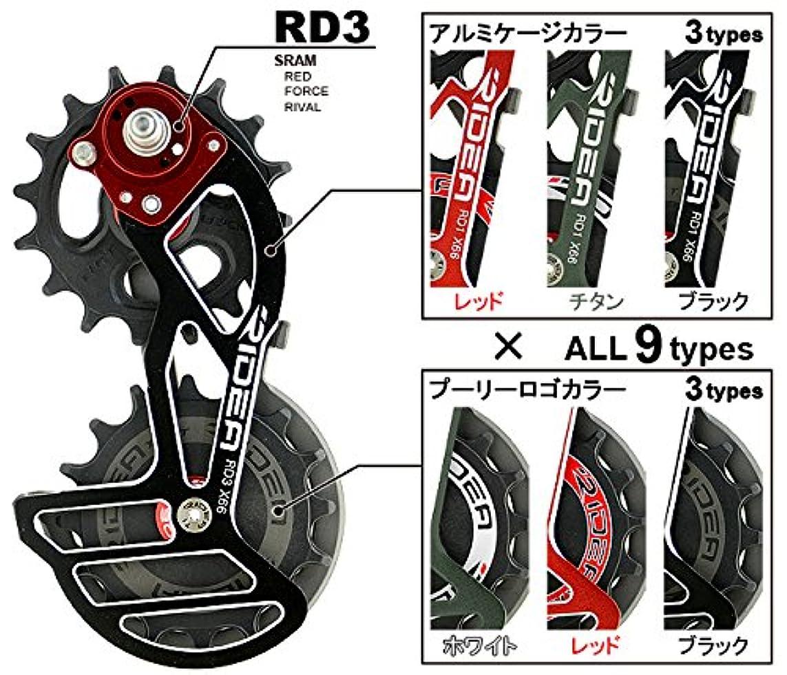 横バー望まないRIDEA(リデア) RD3-X66S-C アルミケージ/16T&16T/スチールボールベアリング レッド(ロゴ:ブラック)