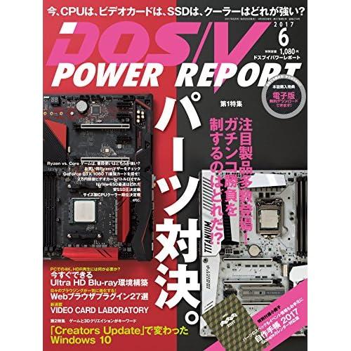 DOS/V POWER REPORT 2017年6月号