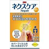 スリーエム(3M) ネクスケア ハイドロコロイド(治癒促進タイプ) メディカルパッド 小さめサイズ 12枚入 HCD12S