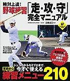 絶対上達!  野球練習「走・攻・守」完全マニュアル (SPORTS LEVEL UP BOOK)