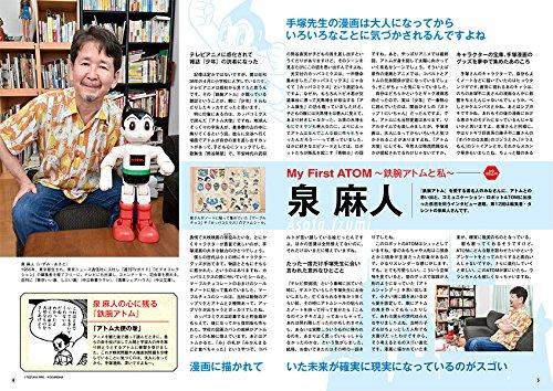 コミュニケーション・ロボット 週刊 鉄腕アトムを作ろう! 2018年 40号 2月13日号【雑誌】