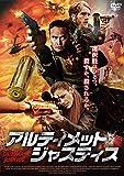 アルティメット・ジャスティス[DVD]