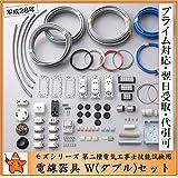 モズシリーズ 第二種電気工事士技能試験練習用材料 電線・器具Wセット