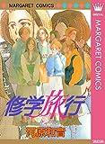 修学旅行 (マーガレットコミックスDIGITAL)