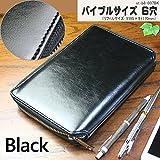 システム手帳 B6 バイブルサイズ 6穴 ZIP ファスナー式 (黒)