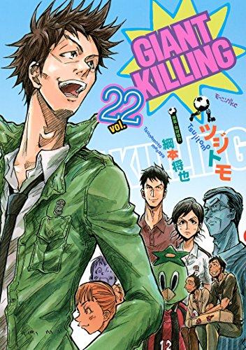GIANT KILLING(22) (モーニングコミックス)