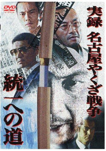 実録'名古屋やくざ戦争〜統一への道〜 [DVD]