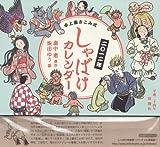 しゃばけカレンダー 2012 ([カレンダー])