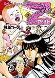 Z~ゼット~ コミック 全3巻完結セット (ニチブンコミックス)