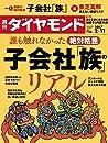 週刊ダイヤモンド 2017年 2/11 号 (子会社「族」のリアル)
