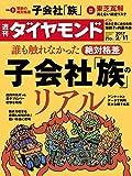 週刊ダイヤモンド 2017年 2/11 号 [雑誌] (子会社「族」のリアル)