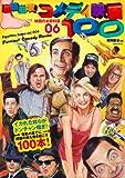 映画秘宝EX 映画の必修科目06 腹筋崩壊! コメディ映画100 (洋泉社MOOK)