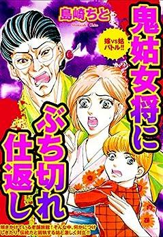 [島崎ちと]の鬼姑女将にぶち切れ仕返し 嫁VS姑バトル!!