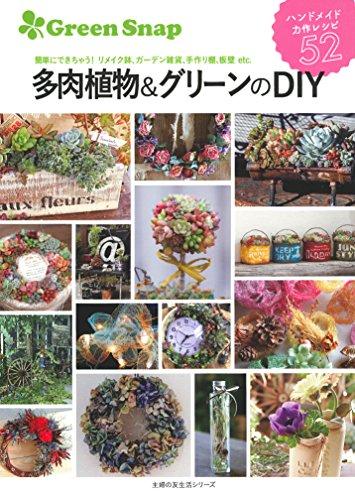 RoomClip商品情報 - GreenSnap 多肉植物&グリーンのDIY (主婦の友生活シリーズ)