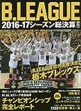 B.LEAGUE 2016-17シーズン総決算 (洋泉社MOOK)