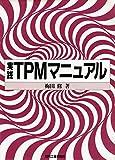 実践TPMマニュアル