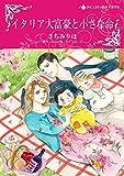 イタリア大富豪と小さな命 モンタナーリ家の結婚 Ⅰ (ハーレクインコミックス)