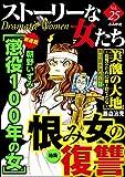 ストーリーな女たち Vol.25 恨み女の復讐 [雑誌]