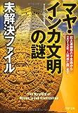 「マヤ・インカ文明の謎」未解決ファイル—巨大遺跡群の不思議から2012年「人類滅亡説」まで (PHP文庫)